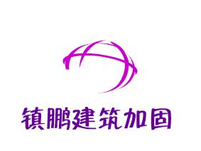 广西镇鹏建筑加固有限公司