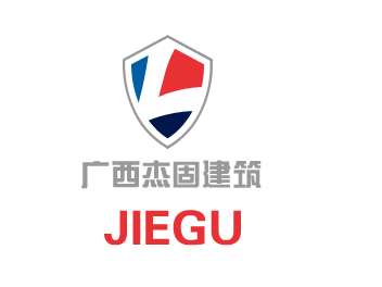 广西杰固建筑工程有限公司