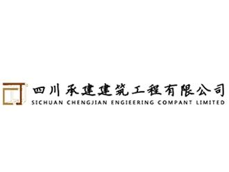 四川承建建筑工程有限公司