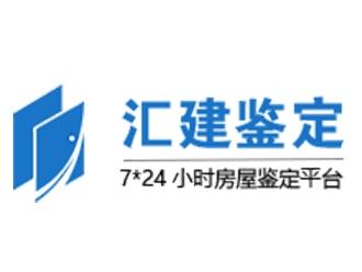 广东汇建检测判定无限公司