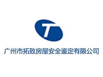 广州市拓致房屋安全鉴定有限公司