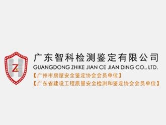 广东智科检测鉴定有限公司