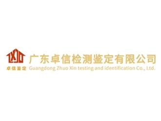 广东卓信检测鉴定有限公司