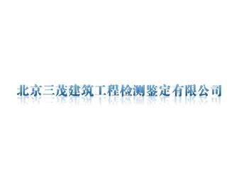 北京三茂建筑工程检测鉴定有限公司