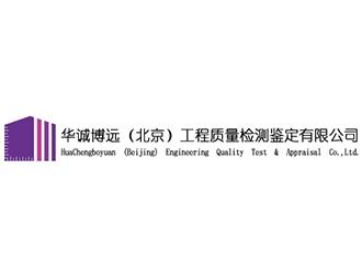 华诚博远(北京)工程质量检测鉴定有限公司