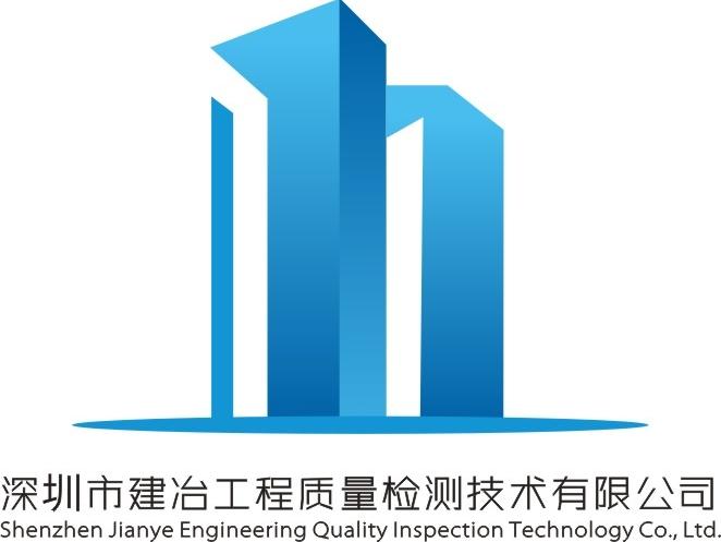 深圳市建冶工程质量检测技能无限公司