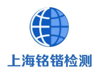 上海铭锴检测技术服务有限公司