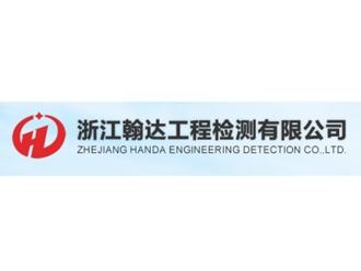 浙江翰达工程检测有限公司