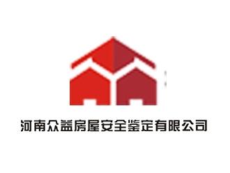 河南众益房屋安全鉴定有限公司