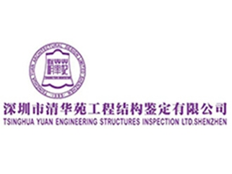 深圳市清华苑工程结构鉴定有限公司