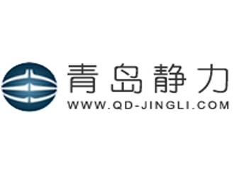 青岛静力工程股份有限公司