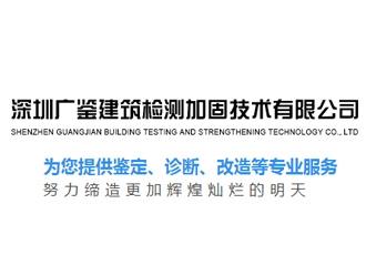 深圳广鉴建筑检测加固技术有限公司