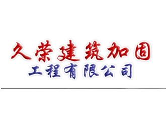 江苏久荣加固工程有限公司