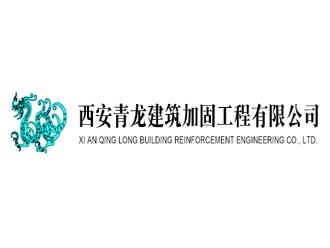 西安青龙建筑加固工程有限公司
