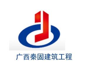 广西秦固建筑工程有限公司