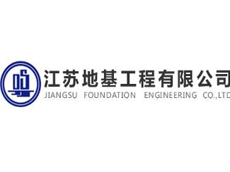 江苏地基工程有限公司