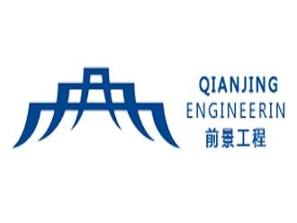 深圳远景修建工程无限公司