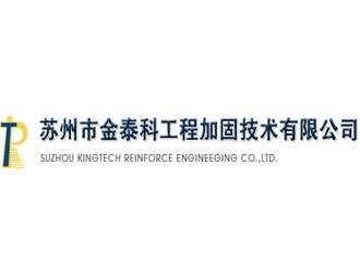 苏州市金泰科工程加固技术有限公司