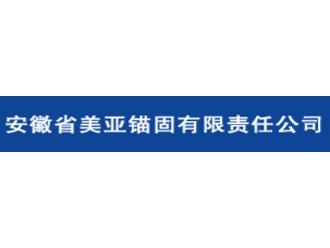 安徽省美亚锚固有限责任公司