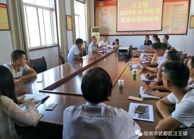 汉王镇召开危房改造加固培训会