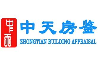 广州中天房屋安全鉴定有限公司