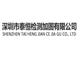 深圳市泰恒检测加固无限公司