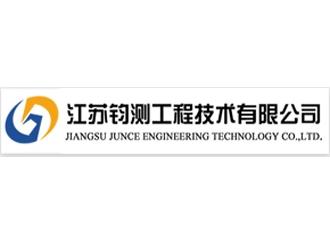 江苏钧测工程技术有限公司