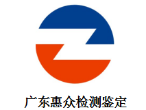 广东惠众修建工程检测判定无限公司
