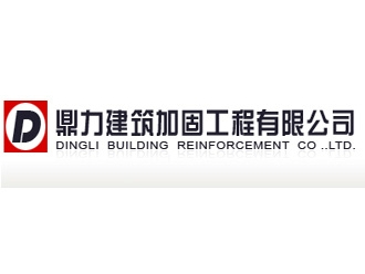 徐州鼎力建筑加固工程有限公司
