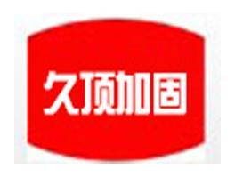 深圳市久顶建筑加固工程有限公司