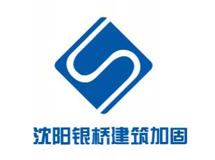 沈阳银桥建筑加固工程有限公司
