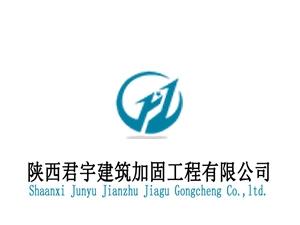 陕西君宇建筑加固工程有限公司