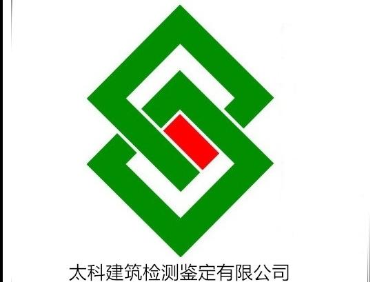 深圳市太科修建检测判定无限公司