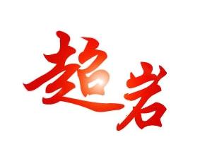 沈阳超岩建筑加固工程有限公司