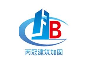 福州丙冠建筑加固工程有限公司