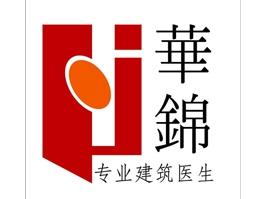 广东华锦建筑加固工程有限公司