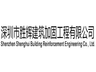 深圳市胜辉建筑加固工程有限公司