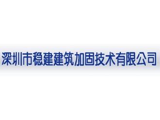 深圳市稳建建筑加固技术有限公司