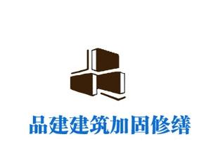 重庆品建建筑结构加固有限公司