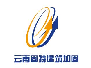 云南固特建筑加固技术有限公司