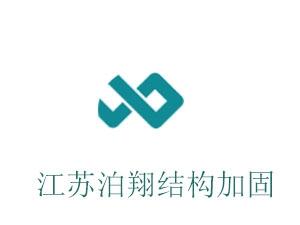 江苏泊翔结构加固工程有限公司