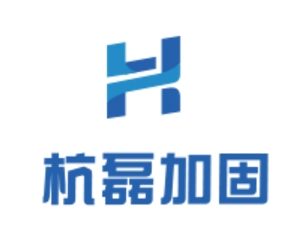 浙江杭磊建筑加固工程有限公司