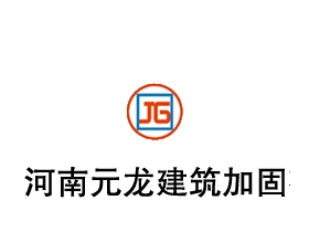 河南元龙建筑加固改造有限公司