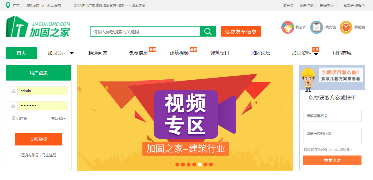 中国加固工程行业第一门户网站——加固之家