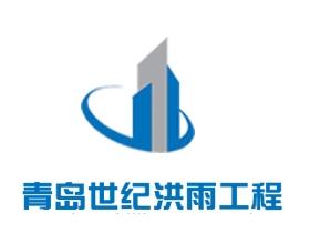 青岛世纪洪雨工程有限公司