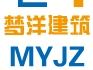 北京梦洋建筑工程有限公司