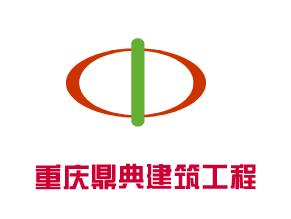 重庆鼎典建筑工程加固技术有限公司
