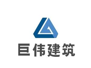 重庆巨伟建筑加固工程有限公司