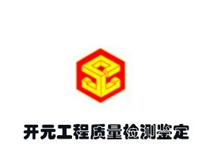 吉林省开元工程质量检测鉴定有限公司
