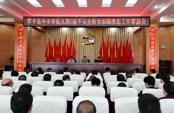 云南省罗平召开全县幼儿园以及中小学C级不安全校舍加固改造工作紧急会议